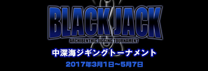 中深海ジギングトーナメント BLACK JACK